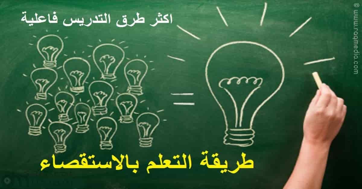 أكثر طرق التدريس فاعلية الإستقصاء