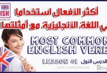 اكثر الافعال استعمالا في اللغة الانجليزية