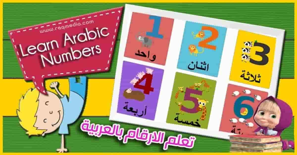 تعليم الارقام بالعربية والانجليزية للاطفال بالصوت والصورة