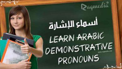 تعلم قواعد النحو في اللغة العربية شرح رائع جداأسماء الاشارة بالصوت والصورة