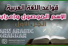 تعلم قواعد اللغة العربية الاسماء الموصولة واعرابها شرح رائع