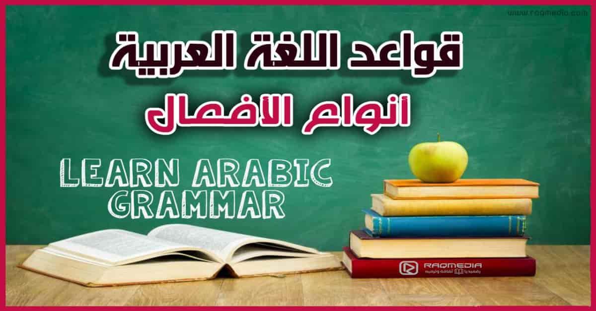 تعلم أنواع الأفعال في العربية