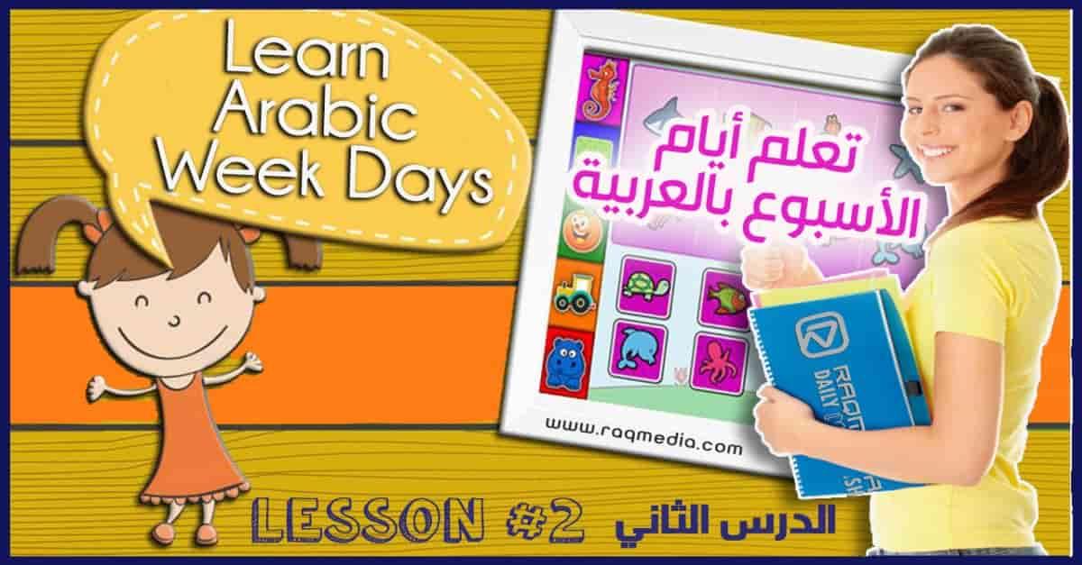 تعلم أيام ايام الاسبوع بالعربية والانجليزية بالصوت والصورة
