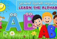 تعليم الحروف الانجليزية بالصوت والصورة للاطفال والكبار بدون معلم
