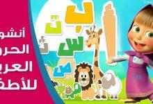 انشودة الحروف العربية للاطفال بالصوت والصورة