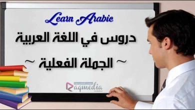 تعلم قواعد اللغة العربية - الجملة الفعلية بالصوت والصورة