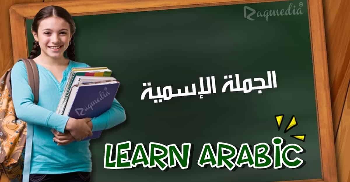 تعلم قواعد اللغة العربية - الجملة الاسمية بالصوت والصورة