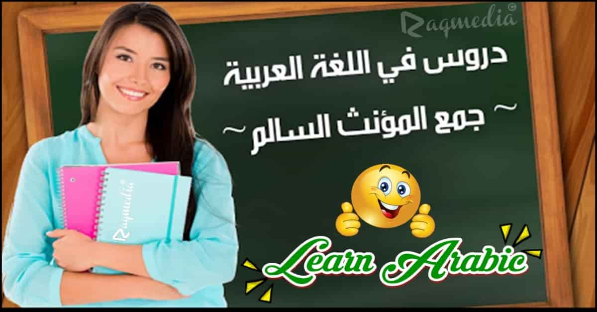 تعلم قواعد اللغة العربية - جمع المؤنث السالم بالصوت والصورة