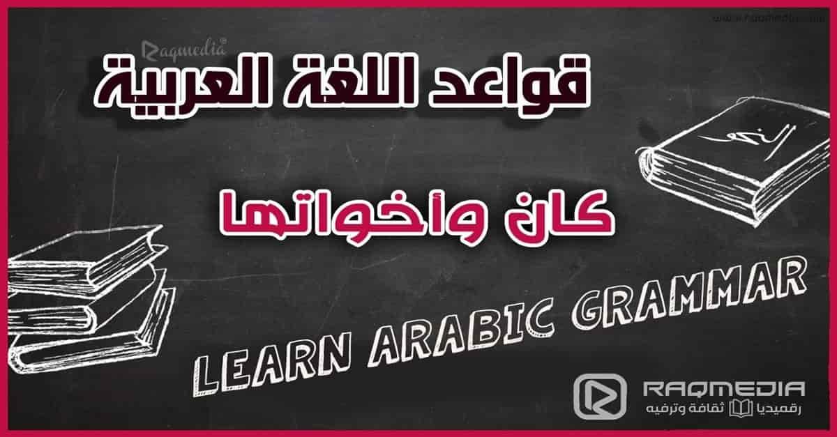 تعلم قواعد اللغة العربية - الأفعال الناقصة بالصوت والصورة