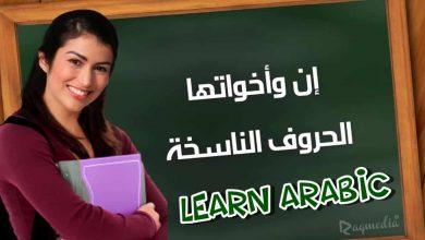 تعلم قواعد اللغة العربية - الحروف الناسخة بالصوت والصورة
