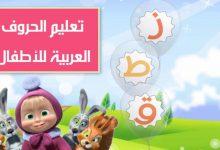 تعلم الحروف الأبجدية العربية بالصوت والصورة