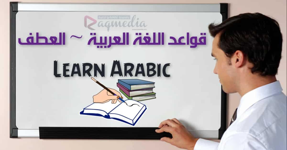 تعلم قواعد اللغة العربية - حروف العطف بالصوت والصورة