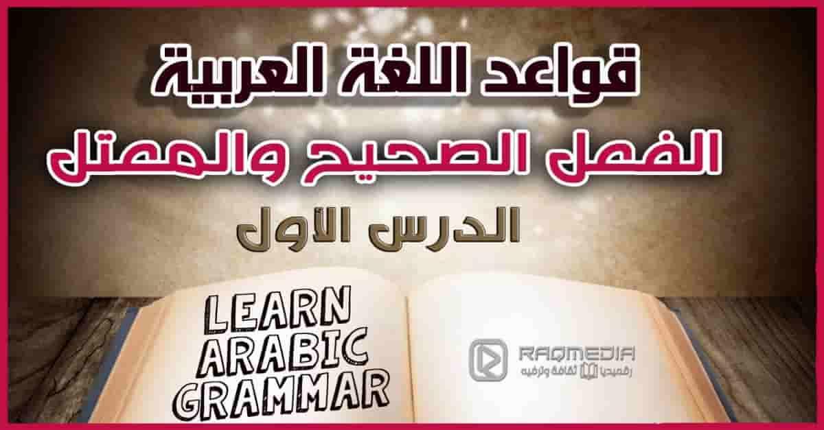 تعلم قواعد اللغة العربية الفعل الصحيح والفعل المعتل بالصوت والصورة