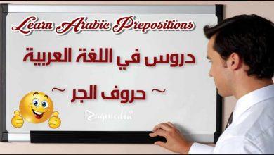 تعلم قواعد اللغة العربية - حروف الجر بالصوت والصورة