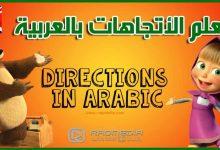تعلم الاتجاهات الأربعة العربية بالصوت والصورة