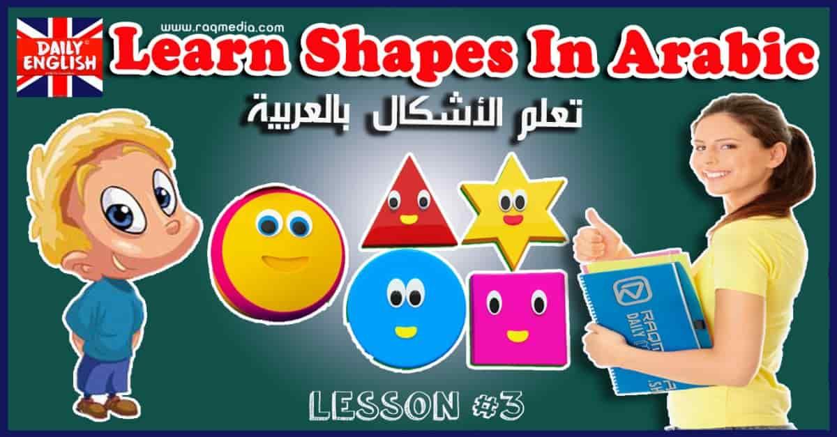 تعلم الاشكال الهندسية بالعربية بالصوت والصورة