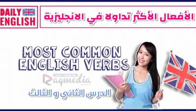 أكثر الأفعال شيوعا في اللغة الانجليزية مهم جداً للمبتدئين
