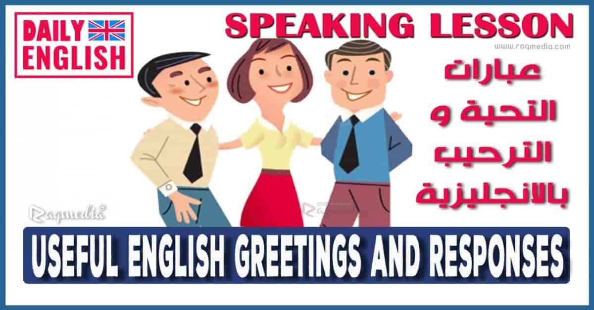 عبارات التحية والترحيب باللغة الإنجليزية