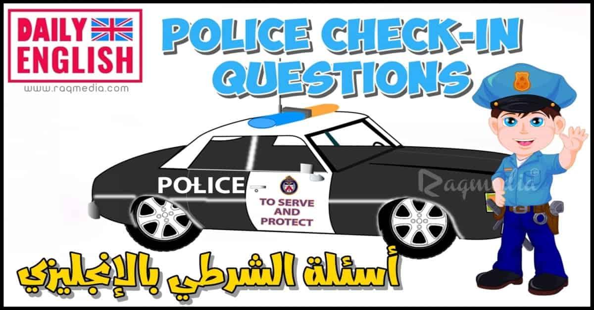 جمل عن الشرطة باللغة الإنجليزية بالصوت والصورة