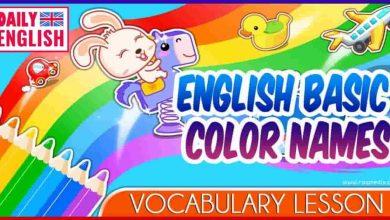 تعلًم مصطلحات الألوان بالإنجليزية بالصوت والصورة