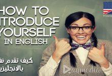 طريقة تقديم نفسك باللغة الانجليزية بالصوت والصورة