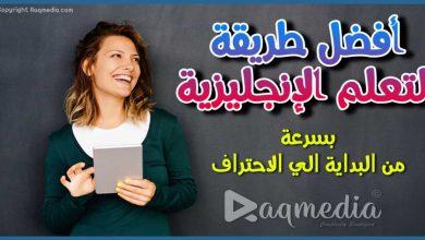 أسرار تعلم اللغة الإنجليزية بسرعة وسهولة من البداية إلي الإحتراف
