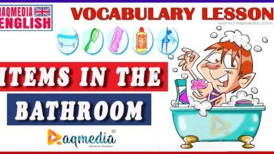 أسماء أدوات الحمام باللغة الانجليزية المفردات الانجليزية
