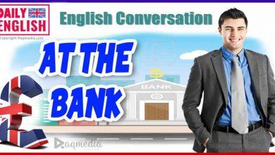 كلمات مفيدة للتحدث عن المعاملات المصرفية باللغة الإنجليزية