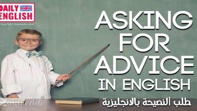 تعلم اللغة الانجليزية للمبتدئين حتى الاحتراف: طلب النصيحة بالانجليزي بالصوت والصورة
