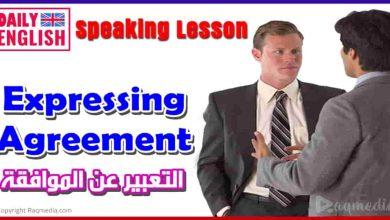 تعلم اللغة الانجليزية للمبتدئين حتى الاحتراف: مفردات التعبير عن الموافقة بالإنجليزية