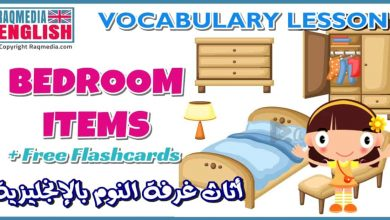 الإنجليزية للمبتدئين: أسماء الأشياء في غرفة النوم باللغة الإنجليزية بالصوت والصورة