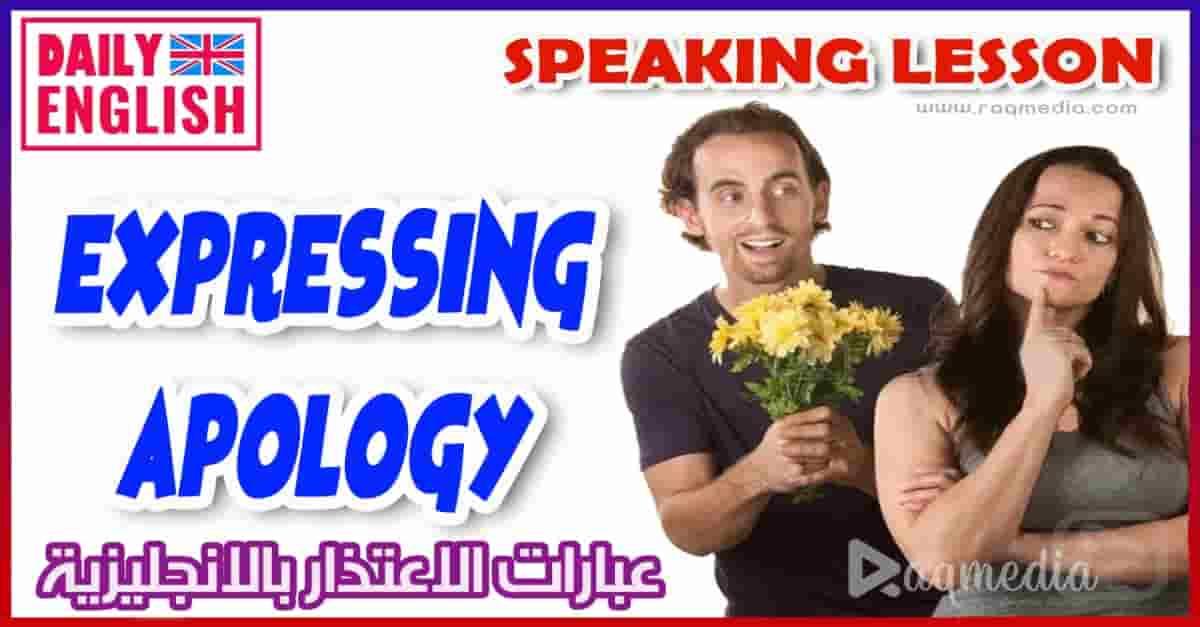 تعلم اللغة الانجليزية: جمل و عبارات الاعتذار بالانجليزية مترجمة. كيف تعتذر؟