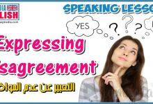 تعلم اللغة الانجليزية: التعبير عن عدم الموافقة بالإنجليزية مع اللفظ والترجمة