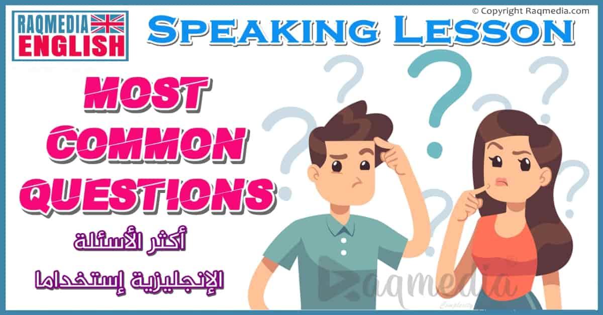 تعلم اللغة الانجليزية: أكثر الأسئلة الإنجليزية إستخداما في الحياة اليومية مترجمة