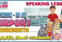 دروس في اللغة الإنجليزية: مصطلحات ومفردات إنجليزية في المطار