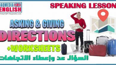 تعلم محادثة اللغة الانجليزية للمبتدئين - السؤال عن وإعطاء الاتجاهات