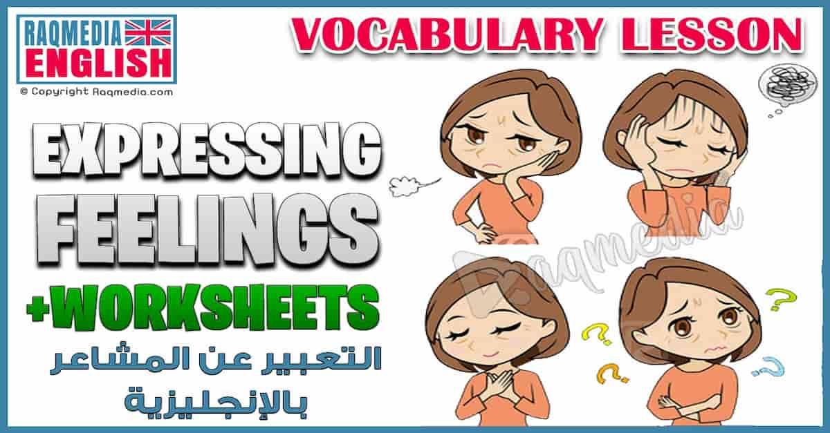 دروس في اللغة الإنجليزية: مصطلحات ومفردات إنجليزية للتعبير عن المشاعر