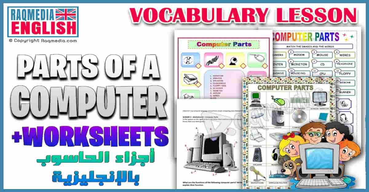 دروس في اللغة الإنجليزية: المفردات الإنجليزية للكُمبيوتر والإنترنت