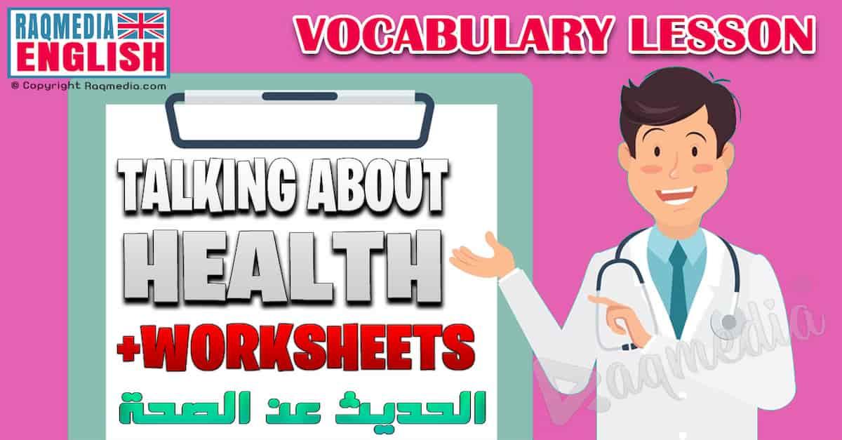 دروس في اللغة الإنجليزية: مصطلحات ومفردات إنجليزية للحديث عن الصحة