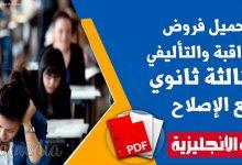 تحميل فروض المراقبة والتأليفي للإنجليزية للثالثة ثانوي مع الإصلاح