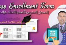 ezzeddine-english-class-enrollment-form